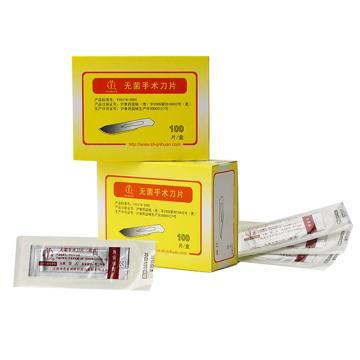 金环Jinhuan 无菌手术刀片 21# (100片/盒) 碳钢