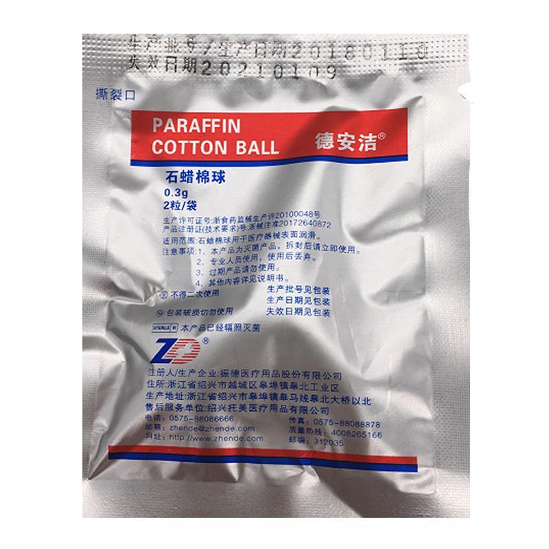 振德(ZD) 石蜡棉球 0.3g*2粒 箱装(1800粒)
