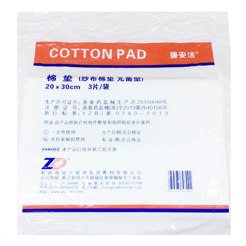 ZD振德 棉垫 10cm*20cm 无纺布 非灭菌型 (50片/袋) H280610205001