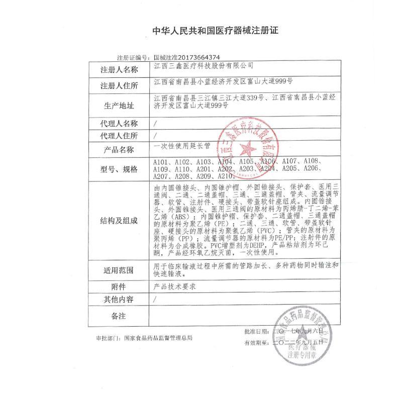 Sansin三鑫 输液延长管 A201-B 细管 (25支/包)