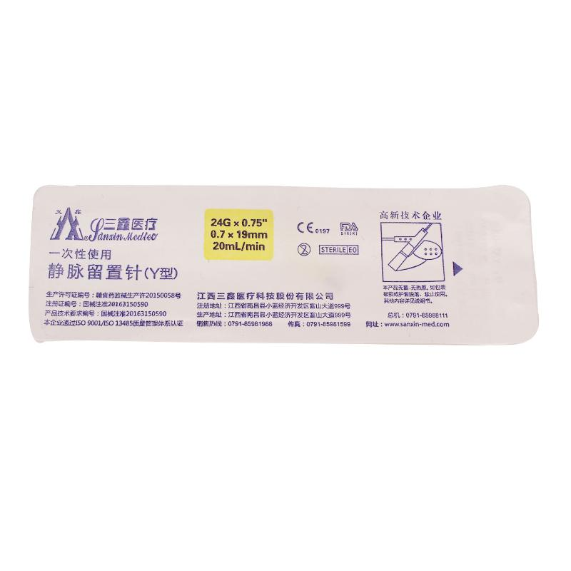 Sansin三鑫 静脉留置针 26G 不带翼 普通型 Y型 (50支/盒)