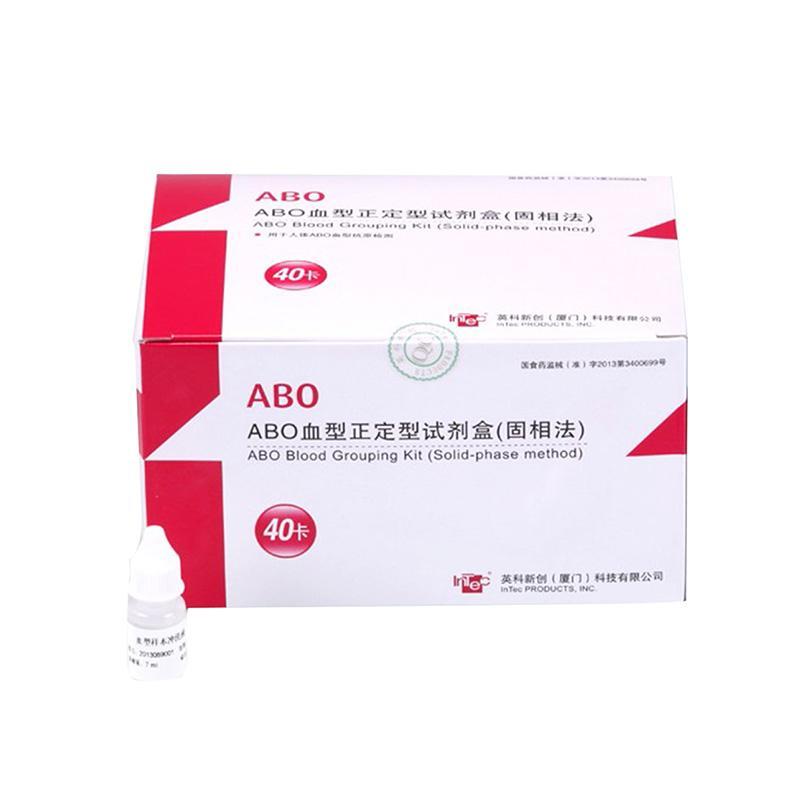 英科新创Intec ABO血型正定型试剂盒 40T/盒 (1盒)