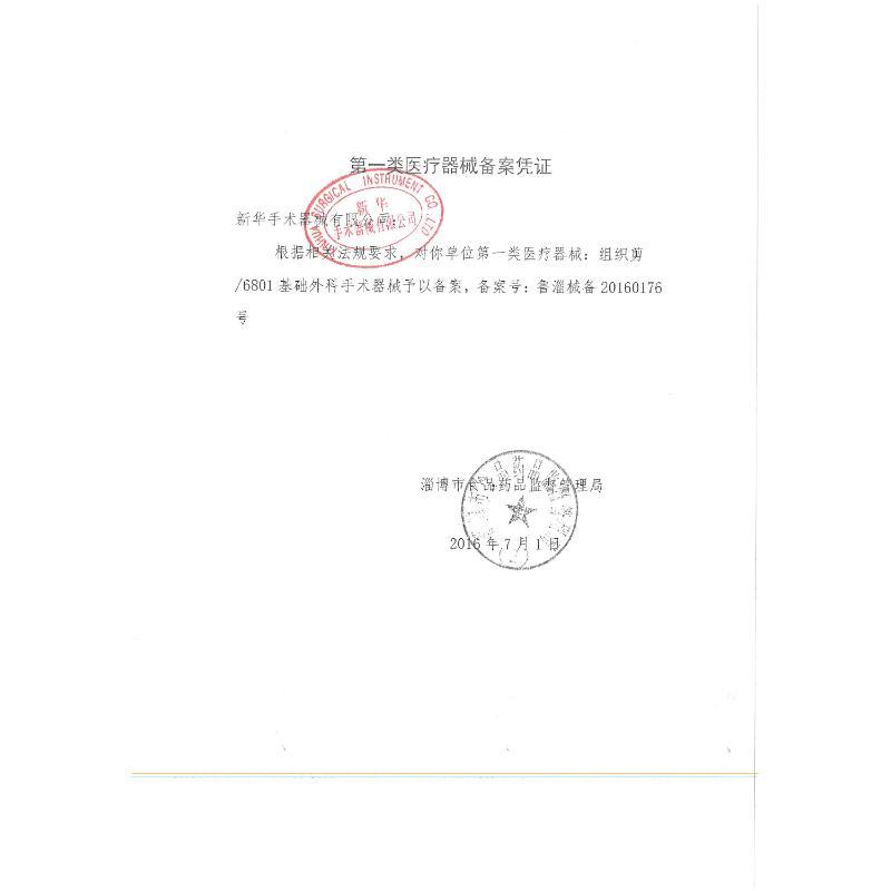 SHINVA新华 组织剪 220,弯,综合  弯 不锈钢 (1把) ZC687RB
