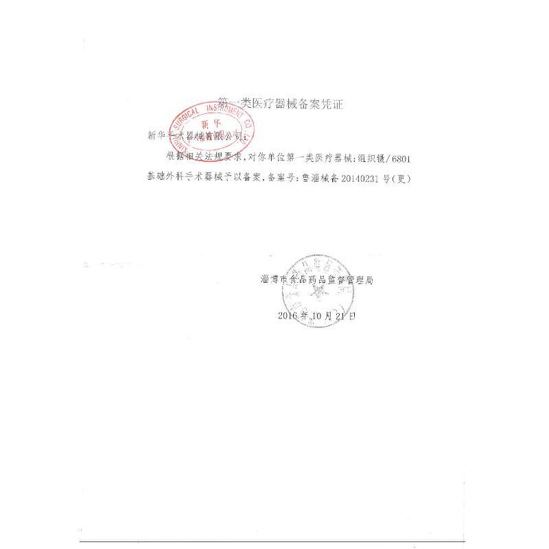SHINVA新华 组织镊 160,枪状,带齿 进口不锈钢 (1把) ZD870MB