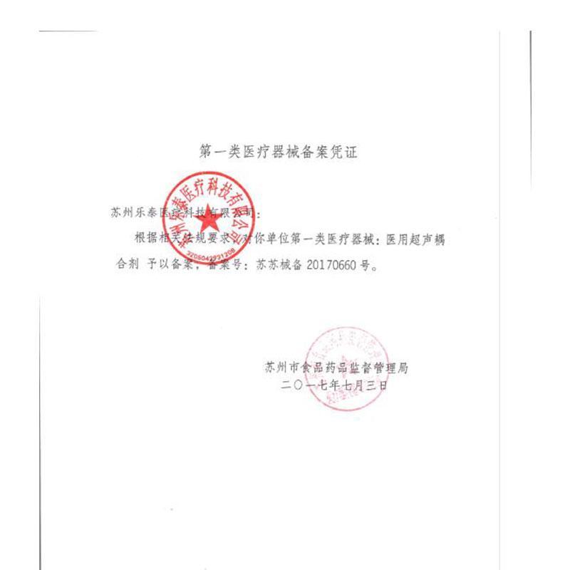 乐泰LETAI 医用超声耦合剂 15g (1支)