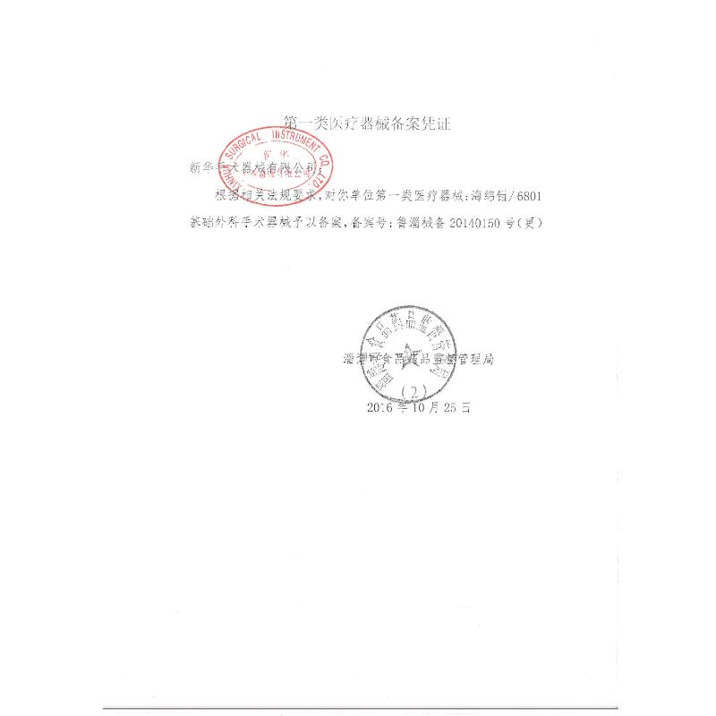 SHINVA新华 海绵钳 250×10,弯有齿 (1把) ZE127R