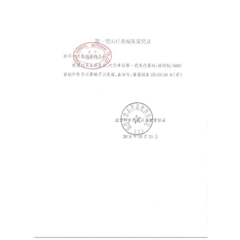 SHINVA新华 海绵钳 250×12,直有齿 (1把) ZE122R
