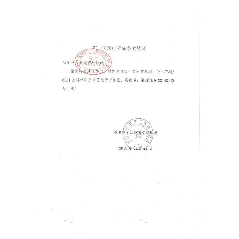 SHINVA新华 手术刀柄 7# 不锈钢 (1把) ZB077R