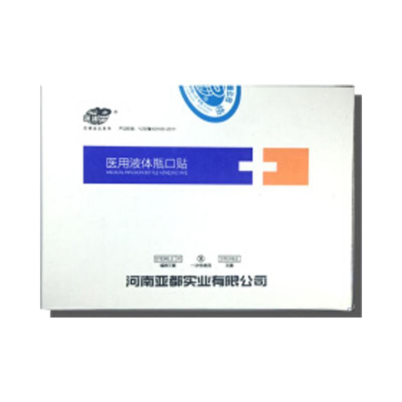 亚都YD 医用输液瓶口贴 A型 含药 (20片/袋)