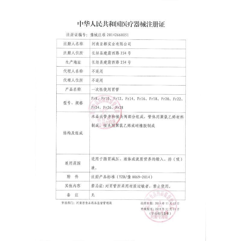 亚都YD 一次性使用胃管 F8 PVC (10支/包)