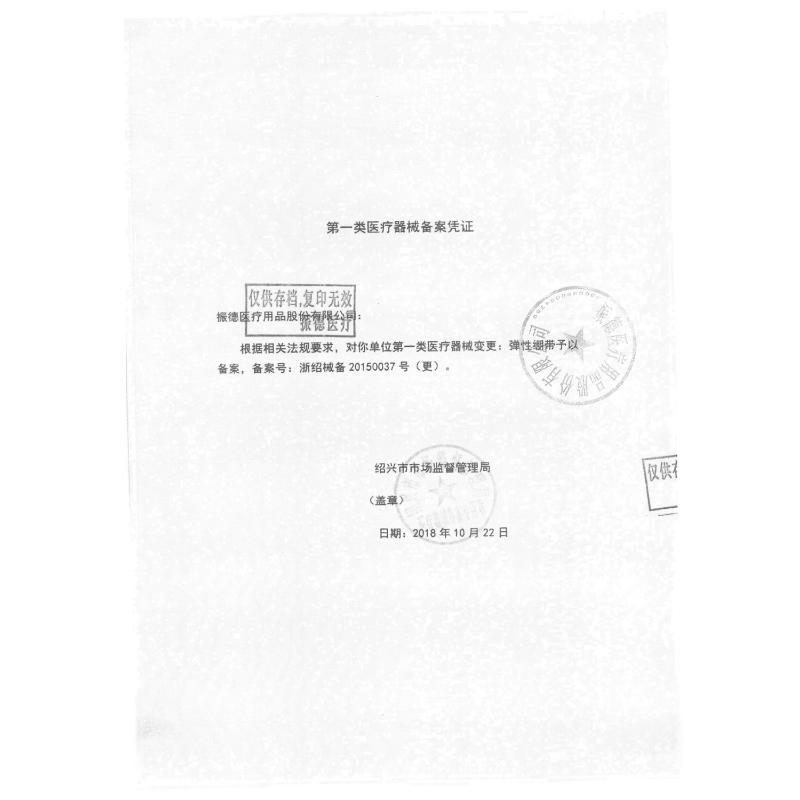 ZD振德 弹性绷带 Ⅱ型 10cm*450cm 肤色 氨纶 弹性型 (1卷/包) F82104500105