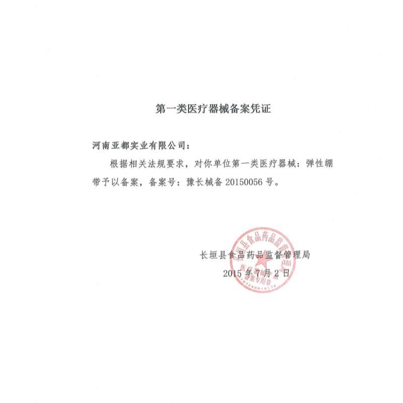 亚都YD 弹性绷带 A型 7.5*450cm 弹性型 (12卷/袋)