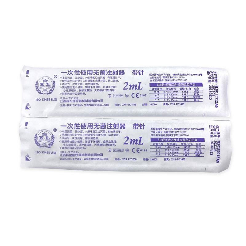 科伦KL 一次性注射器 5ml 全塑 0.7mm 普通型 (200支/盒)
