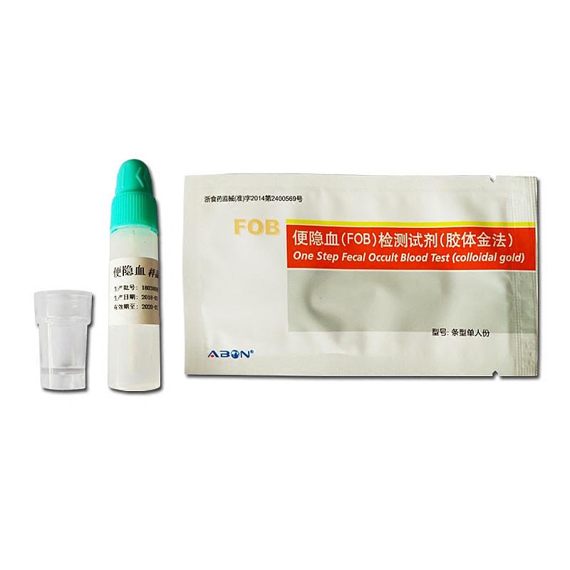 艾博生物 便隐血(FOB)检测试剂 胶体金法 (50份/盒)