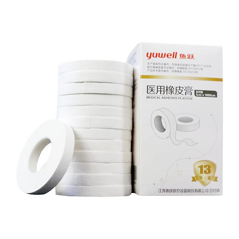 yuwell鱼跃 医用橡皮膏 无衬垫1cm×1000cm×13卷 (13卷/盒)