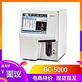 迈瑞Mindray 五分类全自动血液细胞分析仪 BC-5000(不含校准和质控液)
