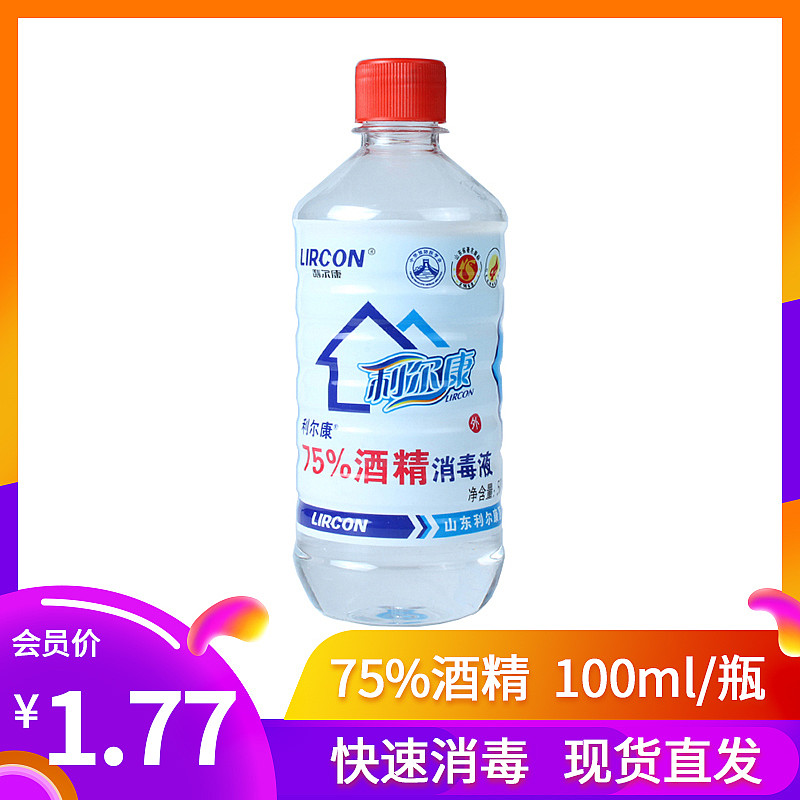 LIRCON利尔康 75%酒精 100ml (1瓶)