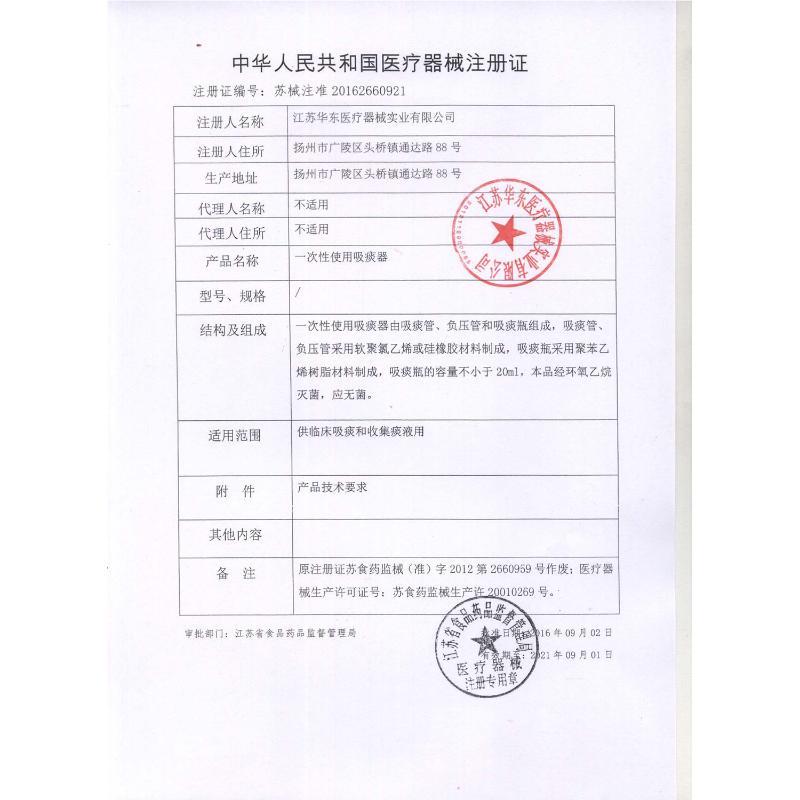 亚达YADA 吸痰器 硅橡胶20ML F10 (1只/袋)