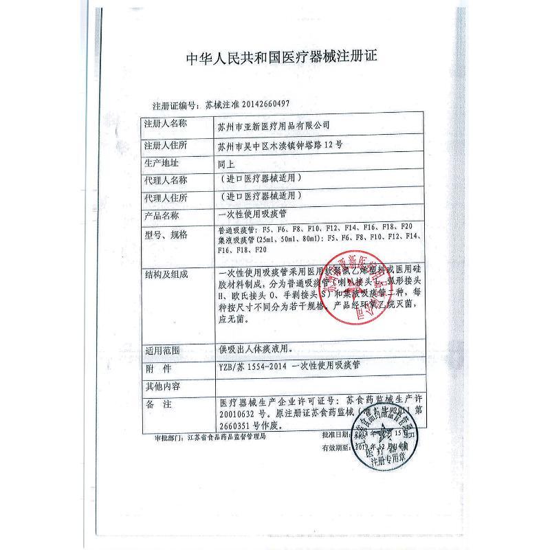 亚新YAXIN 一次性使用吸痰管 F14 PVC 集液型 (25个/包)