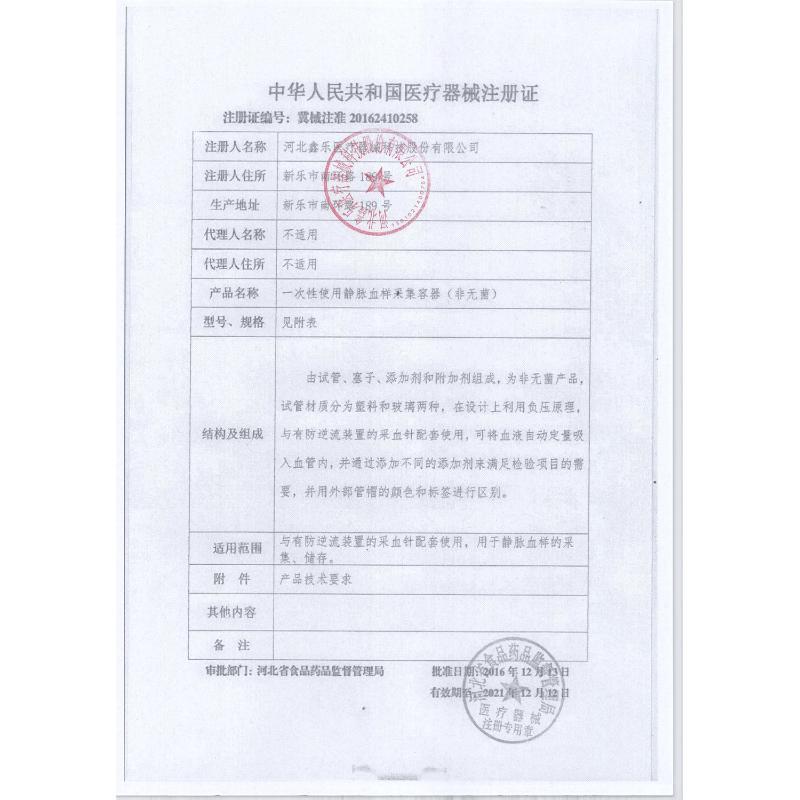 Xinle鑫乐 真空采血管 非无菌 5ml 无 玻璃 红色 (100支/包)