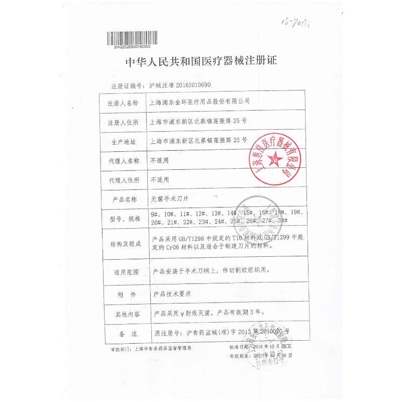 金环Jinhuan 无菌手术刀片 碳钢