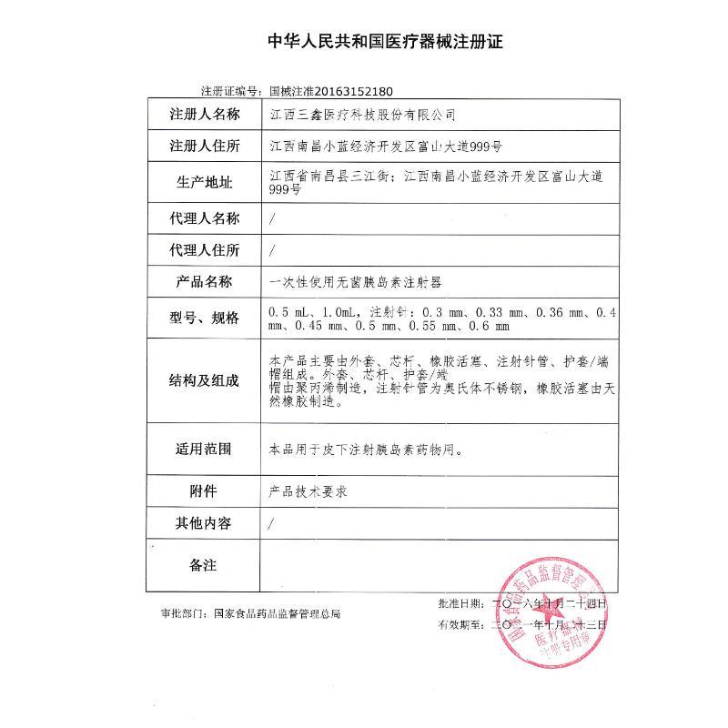Sansin三鑫 胰岛素注射器 1ml 胰岛素注射 (100支/包)