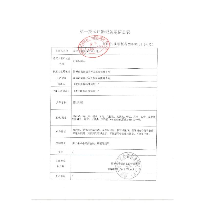 SHINVA新华 组织钳 200 不锈钢 (1把) ZE018R