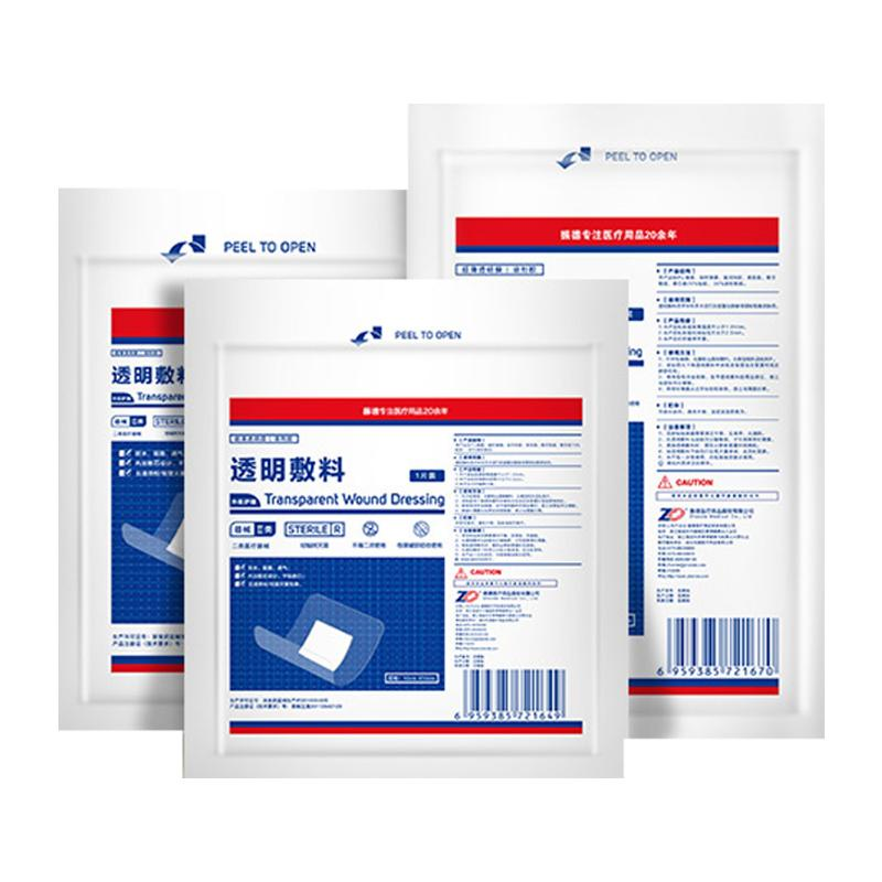 ZD振德 透明敷贴 10cm*12cm 不含敷芯加条 (50片/盒) K8510120111