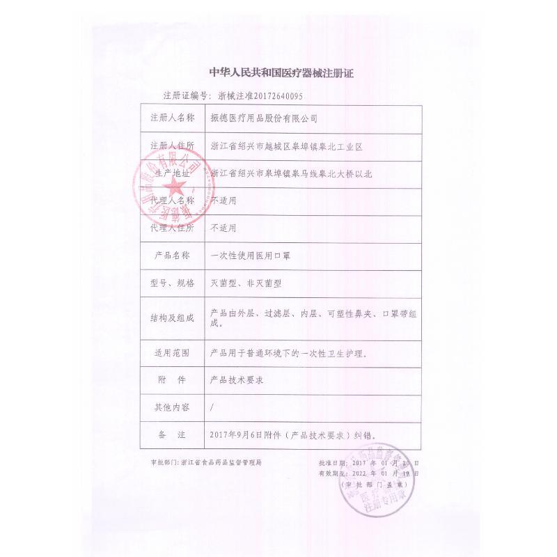 ZD振德 普通医用口罩 灭菌型 浅蓝橡筋 挂耳 普通 (10只/袋) M742317181011K-2
