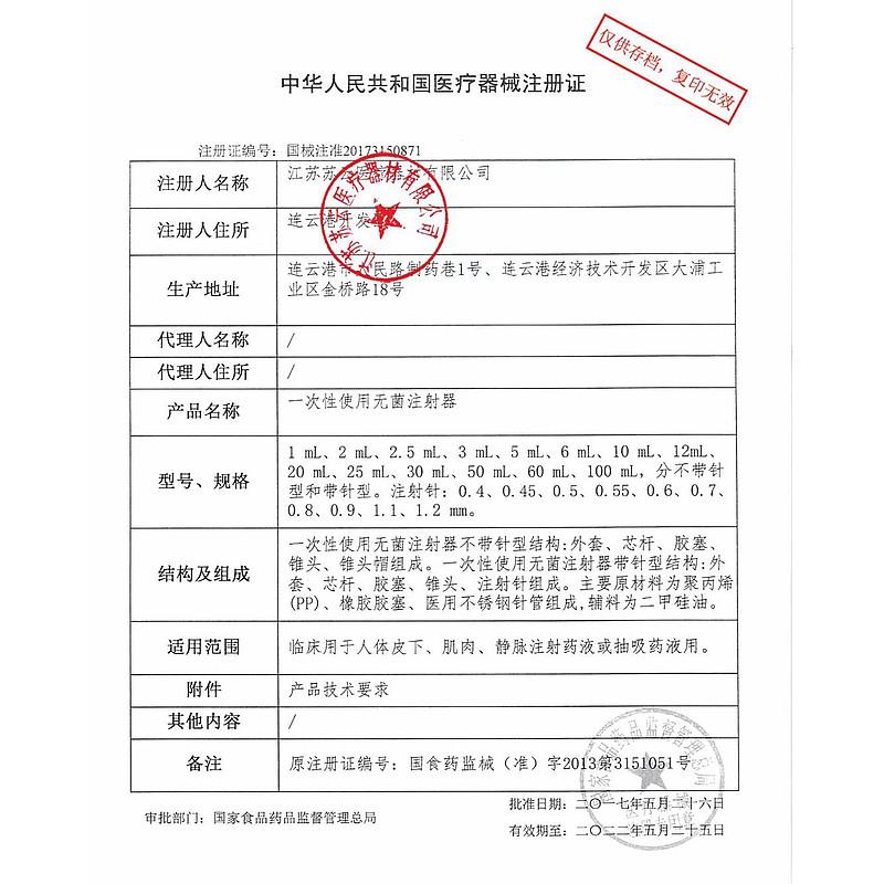 苏云Medsuyum 一次性使用无菌注射器 2ml 0.5mm (100支/盒)