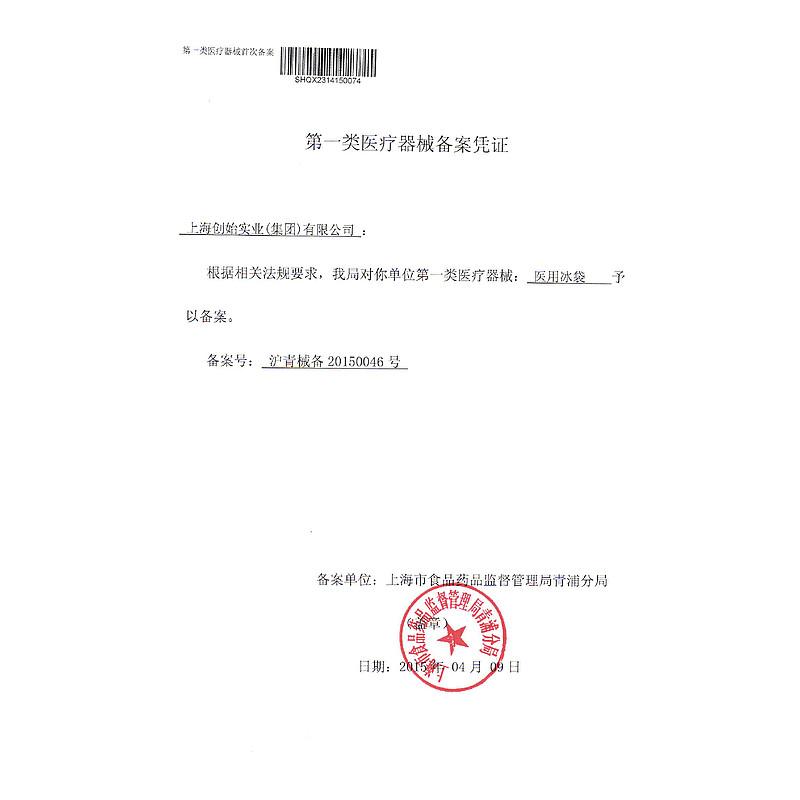 小医师 医用冰袋无 纺纸130g (100只/箱)