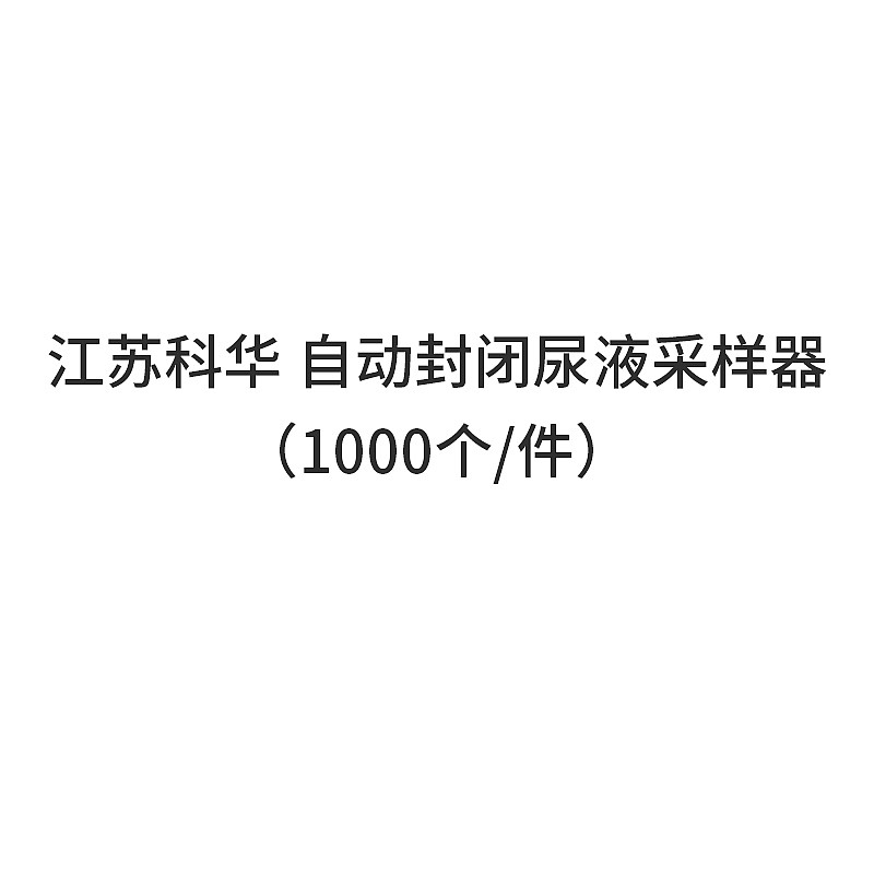 科华医疗 自动封闭尿液采样器 (1000个/箱)