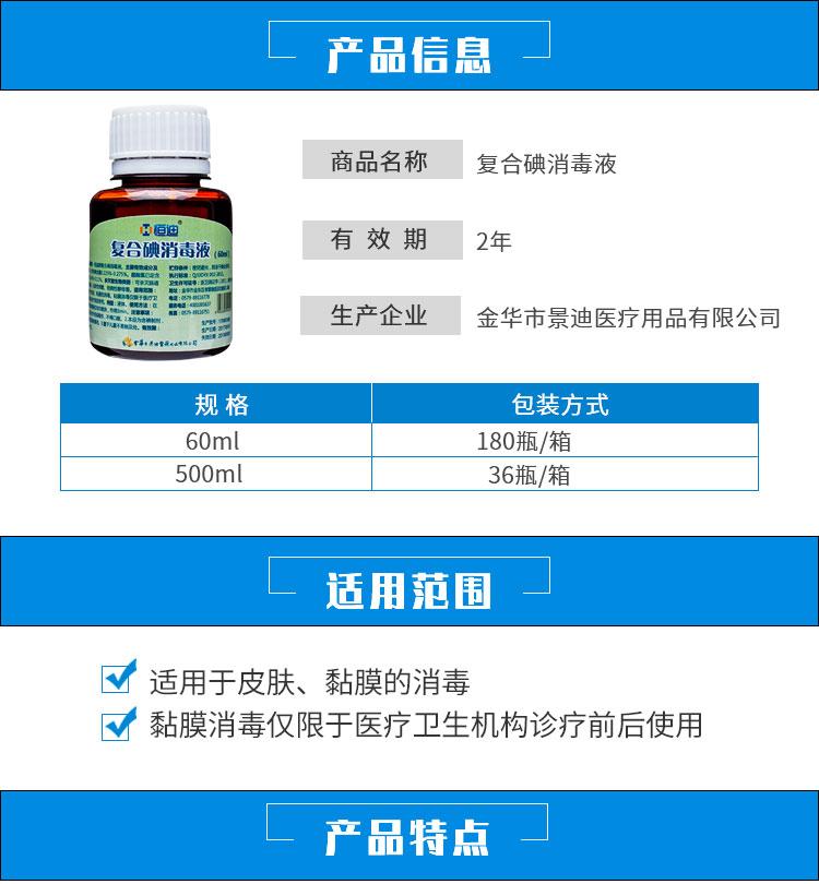 恒迪复合碘消毒液详情图_02.jpg