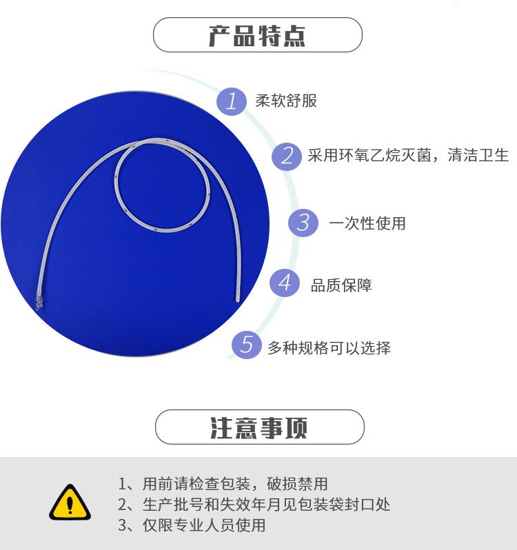华东Huadong一次性使用胃管详情_03.jpg