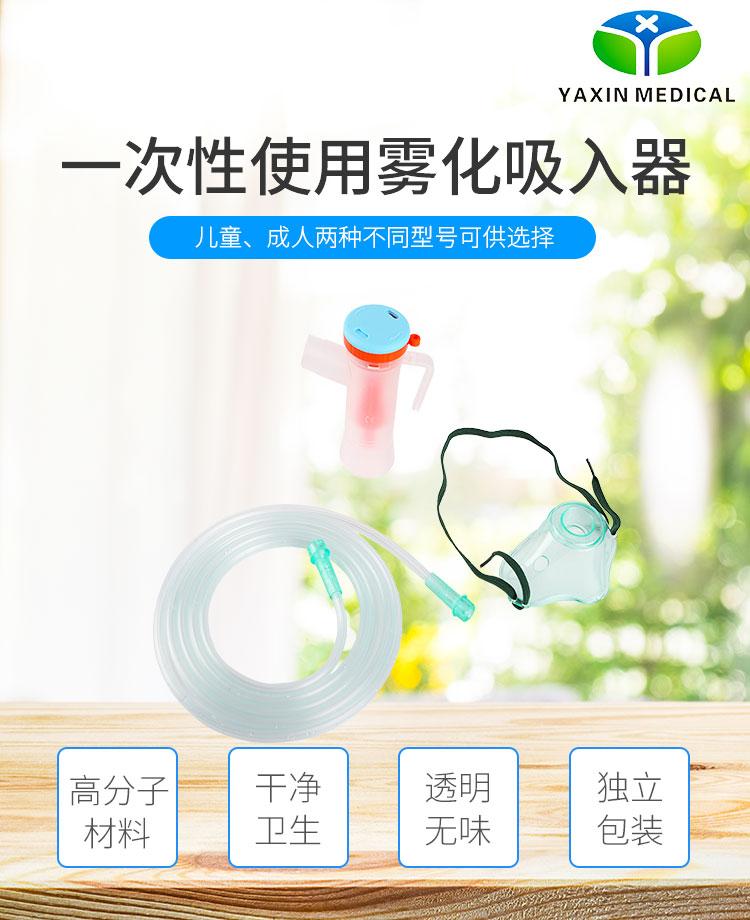 亚新Yaxin一次性使用雾化吸入器详情_01.jpg