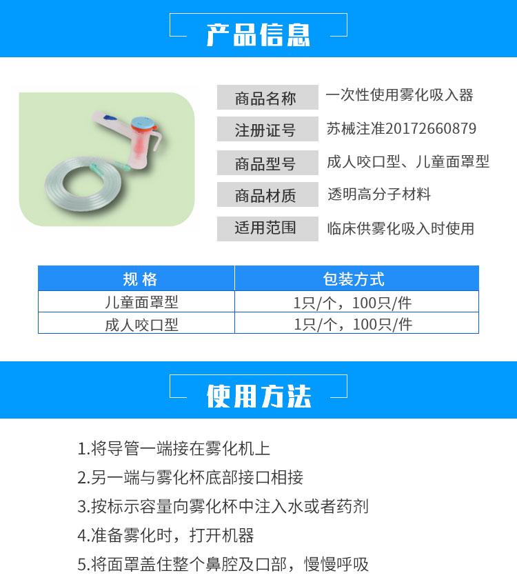 亚新Yaxin一次性使用雾化吸入器详情_02.jpg