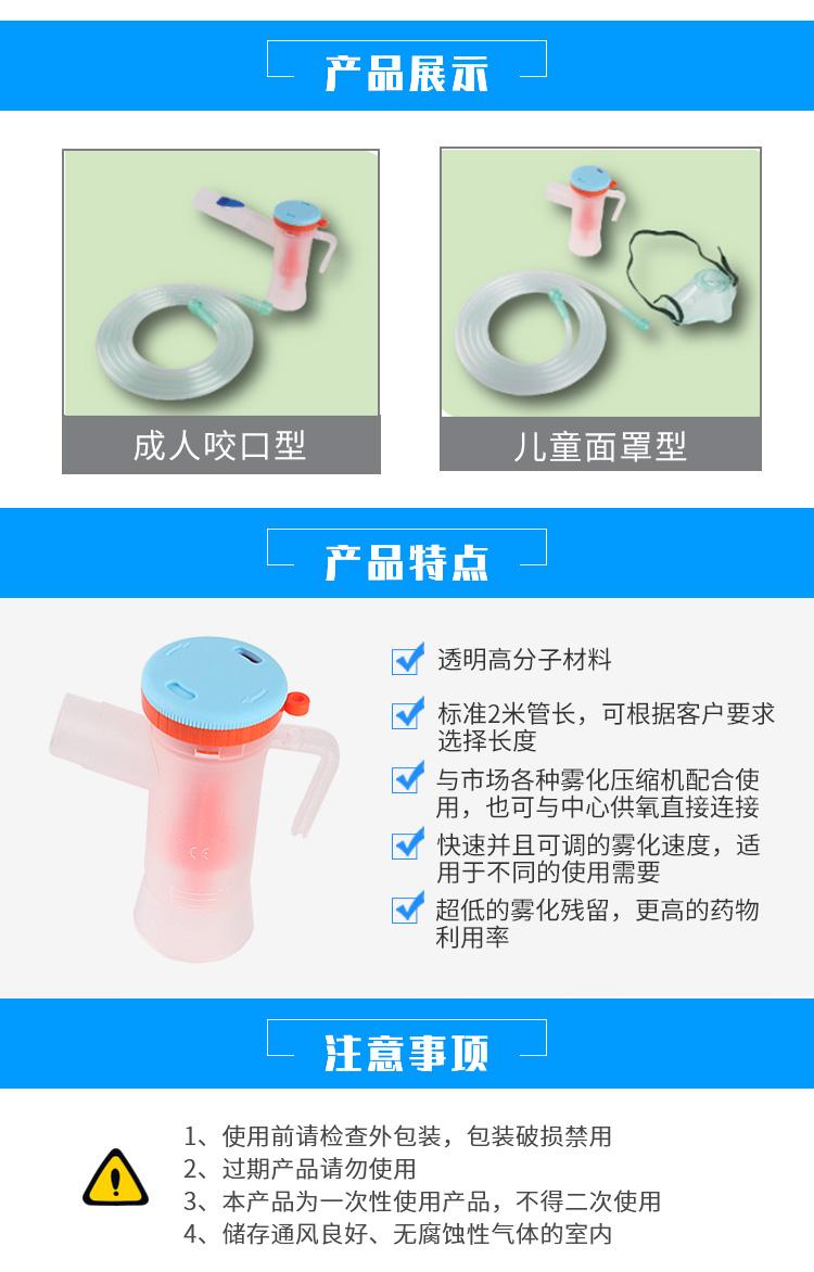 亚新Yaxin一次性使用雾化吸入器详情_03.jpg