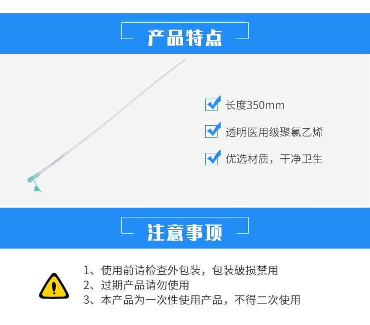 亚新Yaxin一次性使用导尿管详情_03.jpg