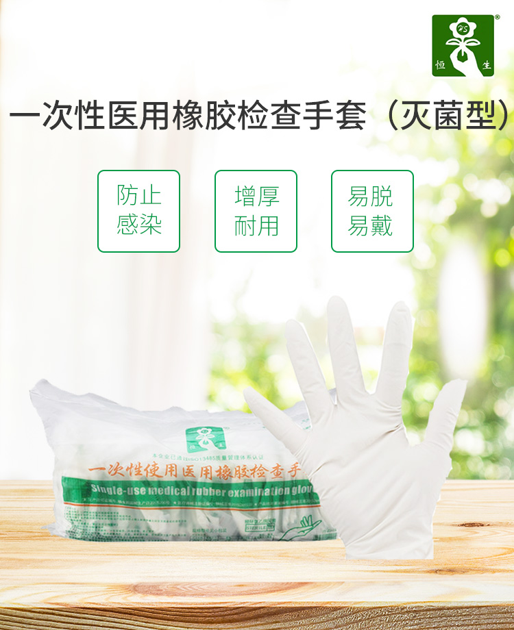 恒生一次性使用医用橡胶检查手套灭菌型详情_01.jpg