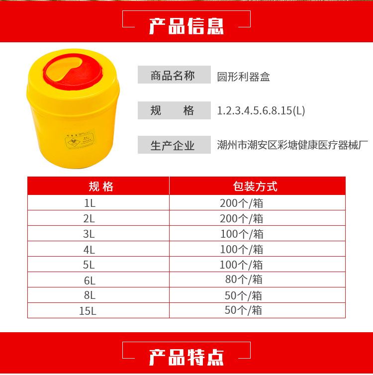 健康医疗圆形利器盒详情图_02.jpg