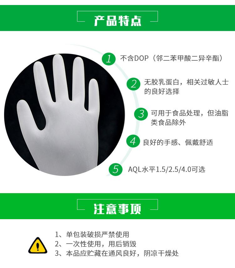 恒生检查手套(聚氯乙烯PVC手套)详情_03.jpg