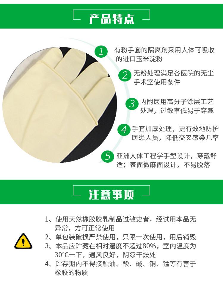 恒生一次性使用灭菌橡胶外科手套详情_03.jpg