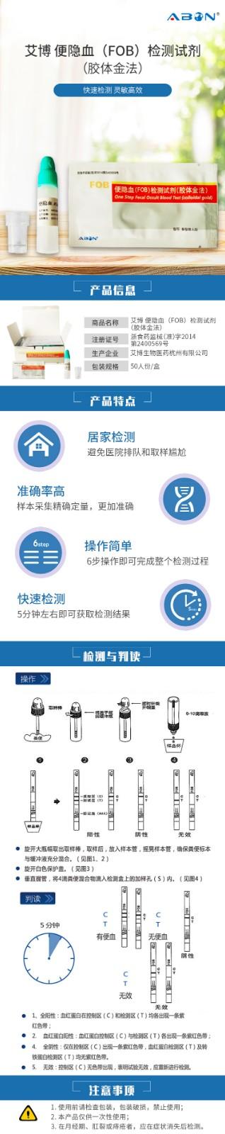 艾博-便隐血(FOB)检测试剂(胶体金法)详情页.jpg