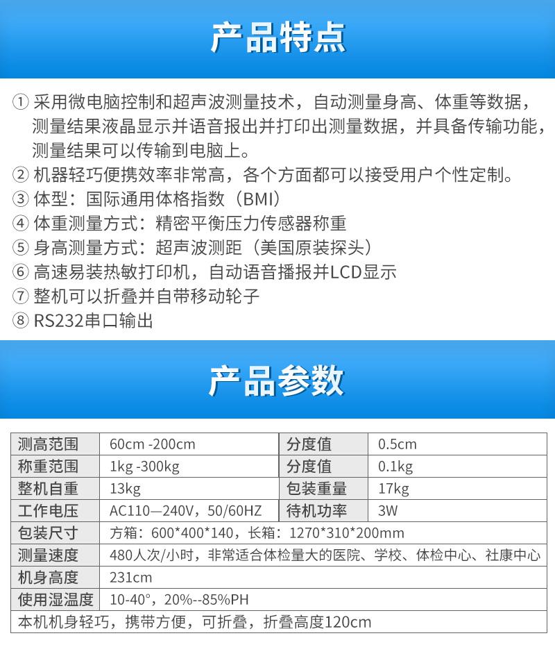 盛苑超声波体重秤HGM-601(带打印功能)_02.jpg