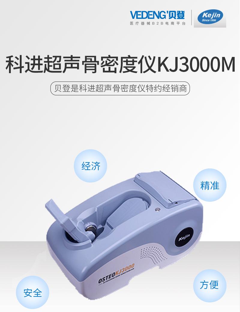科进超声骨密度仪KJ3000M_01.jpg