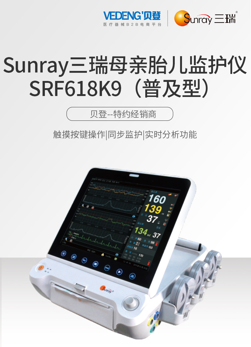 Sunray三瑞母亲胎儿监护仪SRF618K9(普及型)_01.jpg