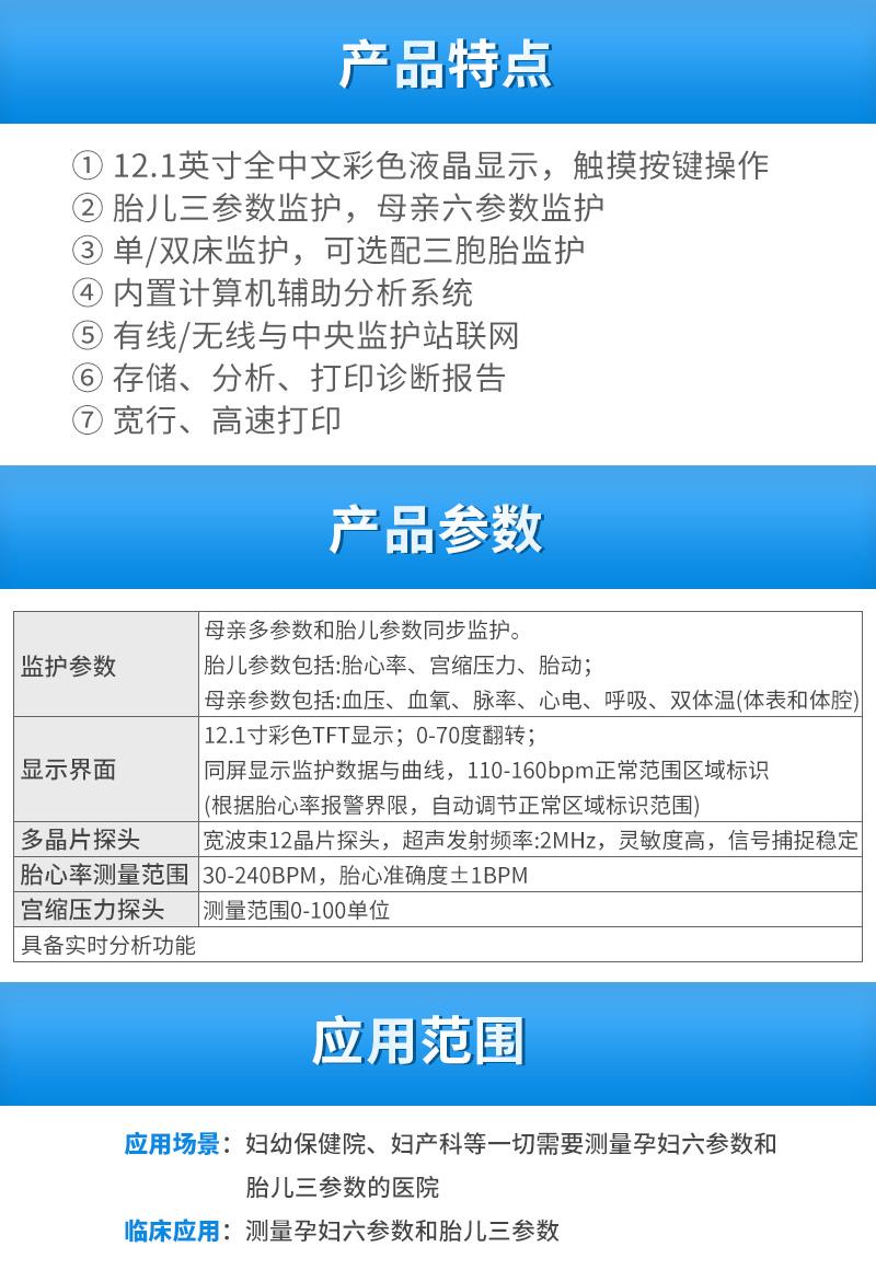 Sunray三瑞母亲胎儿监护仪SRF618K9(普及型)_02.jpg