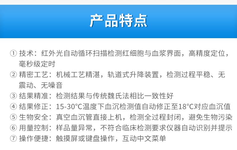 重庆南方血沉压积动态分析仪NF-9910_02.jpg