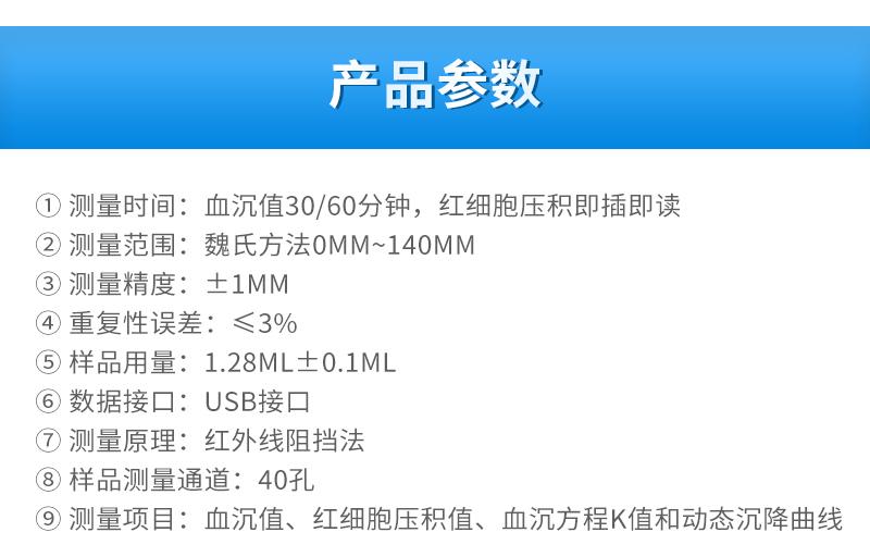 重庆南方血沉压积动态分析仪NF-9910_03.jpg