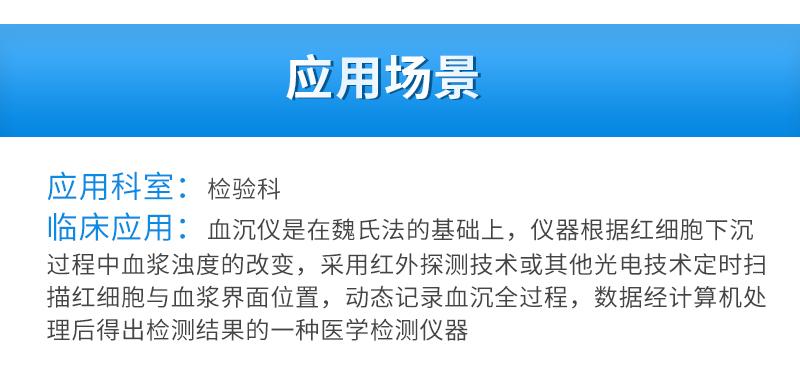 重庆南方血沉压积动态分析仪NF-9910_04.jpg